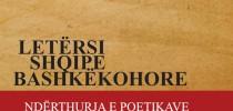 Letërsi shqipe bashkëkohore nga Arben Prendi